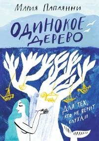 Мария Папаяннни - Одинокое дерево