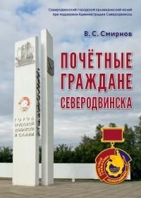 Виталий Сергеевич Смирнов - Почётные граждане Северодвинска