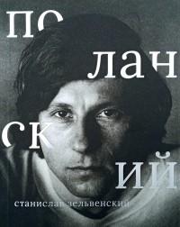 Станислав Зельвенский - Роман Поланский
