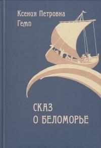 Ксения Гемп - Сказ о Беломорье