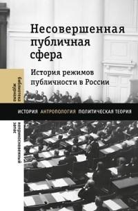 без автора - Несовершенная публичная сфера. История режимов публичности в России