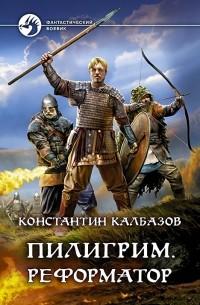 Константин  Калбазов - Пилигрим. Реформатор