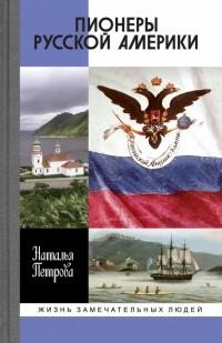 Наталья Петрова - Пионеры Русской Америки