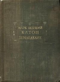 Марк Порций Катон - Земледелие