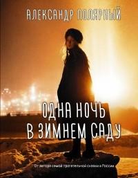 Александр Полярный - Одна ночь в зимнем саду