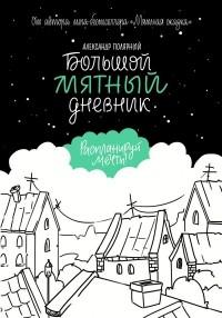 Александр Полярный - Большой мятный дневник
