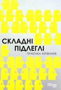 Максим Батырев - Складні підлеглі. Практика керівників