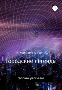 Мариэтта А. Роз - Городские легенды