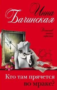 Инна Бачинская - Кто там прячется во мраке?