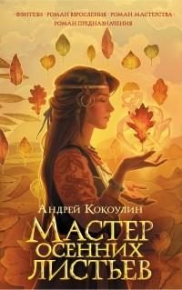 Андрей Кокоулин - Мастер осенних листьев