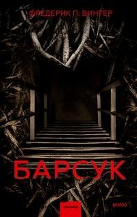 Фредерик Винтер - Барсук