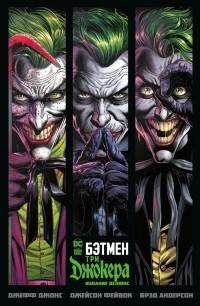 Джефф Джонс - Бэтмен. Три Джокера