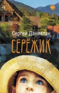 Сергей Даниелян - Сережик