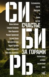 - Сибирь: счастье за горами