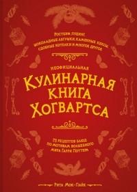 Рита Мок-Пайк - Неофициальная кулинарная книга Хогвартса. 75 рецептов блюд по мотивам волшебного мира Гарри Поттера
