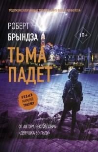 Роберт Брындза - Тьма падет