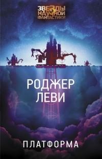 Роджер Леви - Платформа