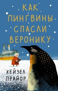 Хейзел Прайор - Как пингвины спасли Веронику