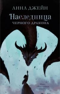 Анна Джейн - Наследница чёрного дракона