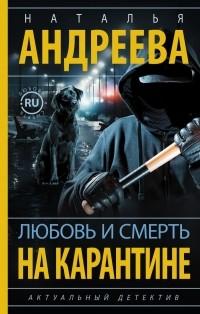 Наталья Андреева - Любовь и смерть на карантине
